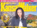 Kansai Walker (March)