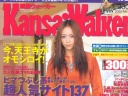 Kansai Walker (October)