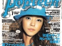 Popteen (July)