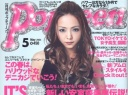 Popteen (May)
