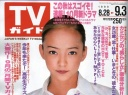 TV Guide (August)