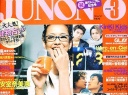 Junon (March)