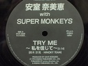 1994 - Try me ~ watashi wo shinjite / Memories