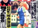 1997-04 - Yomiuri Giants Game Opening