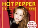 Hot Pepper (November)