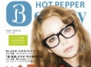 Hot Pepper Beauty (November)