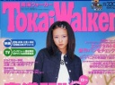 Tokai Walker (March)