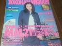 Yokohama Walker (March)
