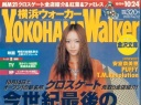 Yokohama Walker (October)