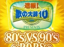 2004 - Sokuho! Uta no dai ji ten!! Presents 80's vs 90s ~Pops~