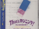 1996 - That's cunning! Shijo saidai  no sakusen? Original Sountradtrack